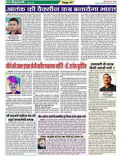 Page-47