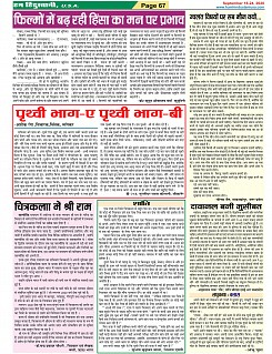 Page-67