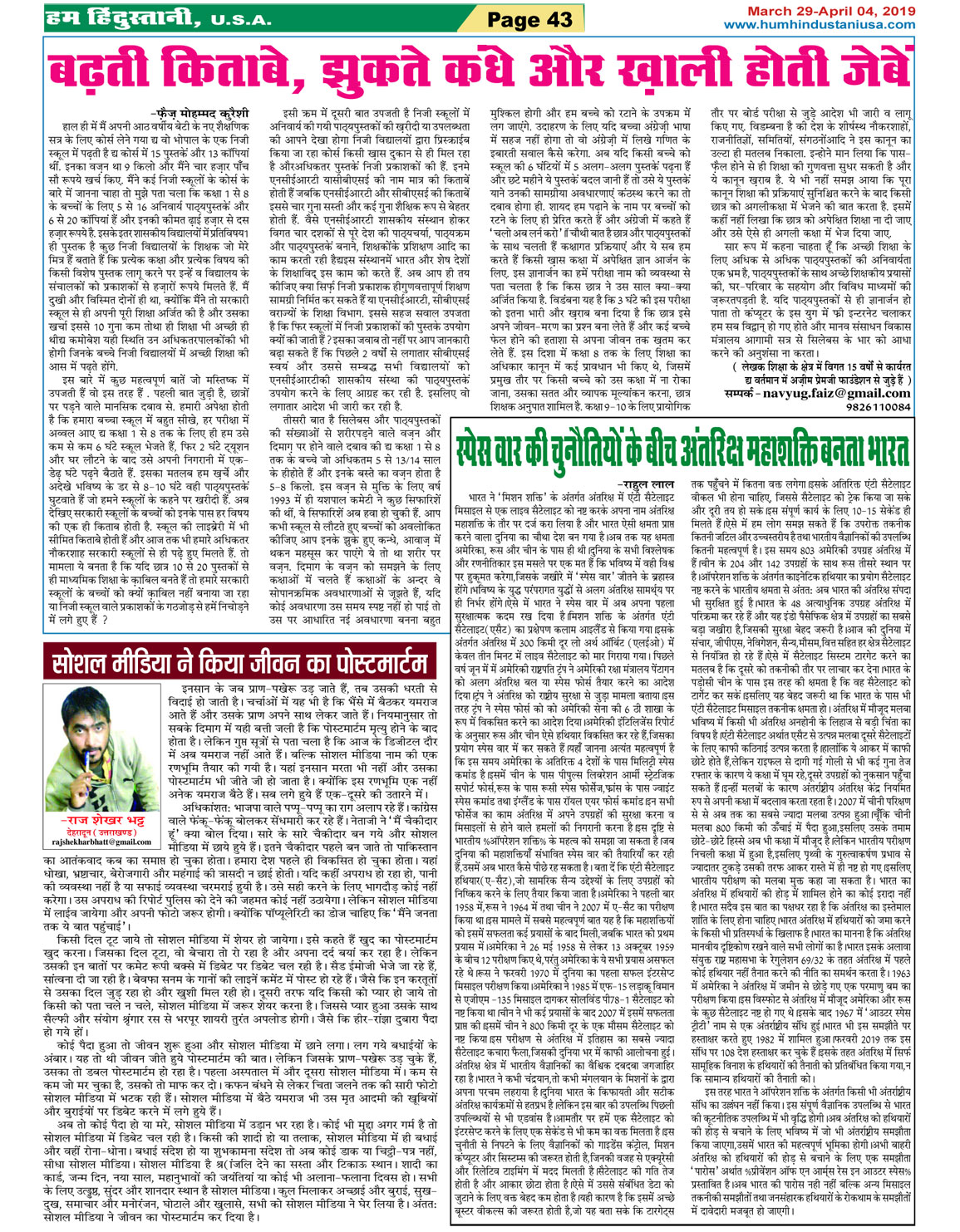 Page-43