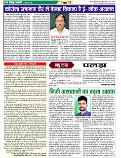 Page-71