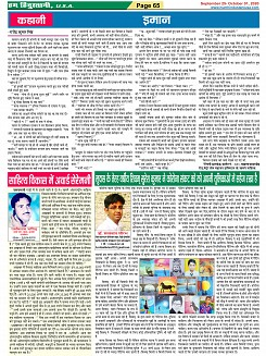 Page-65