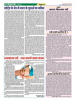 Page-41