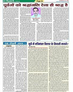 Page-34